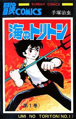 【中古】少年コミック 海のトリトン(1) / 手塚治虫