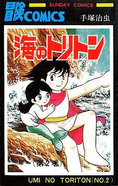 【中古】少年コミック 海のトリトン(2) / 手塚治虫