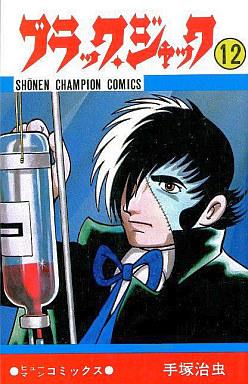 【中古】少年コミック ブラック・ジャック(12) / 手塚治虫