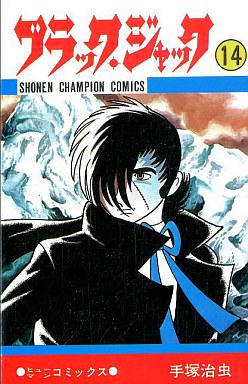 【中古】少年コミック ブラック・ジャック(14) / 手塚治虫