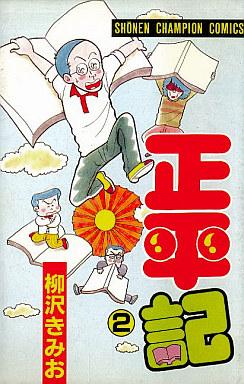正平記(2) / 柳沢きみお | 中古 ...