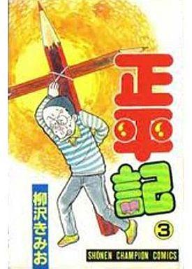 正平記(3) / 柳沢きみお | 中古 ...