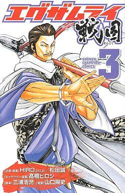 【中古】少年コミック エグザムライ 戦国(3) / 山口陽史