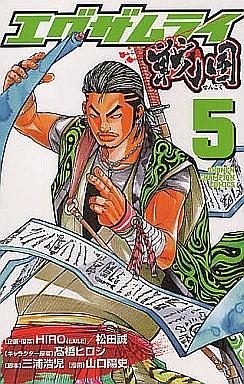 【中古】少年コミック エグザムライ 戦国(5) / 山口陽史