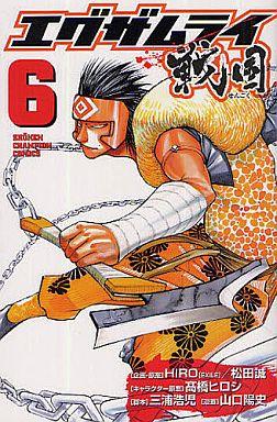 【中古】少年コミック エグザムライ 戦国(6) / 山口陽史