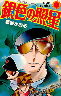【中古】少年コミック 銀色の照星(サンコミックス) / 新谷かおる