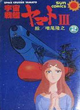 宇宙戦艦ヤマトIII(2) / 増尾隆...