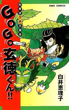 【中古】少年コミック GOGO玄徳くん!! / 白井恵理子