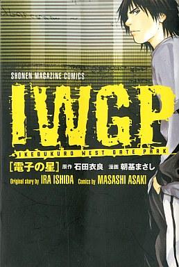 【中古】少年コミック IWGP 電子の星 / 朝基まさし