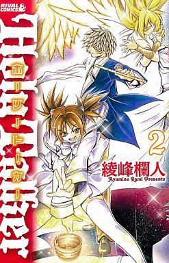 【中古】少年コミック ホーリートーカー(2) / 綾峰欄人