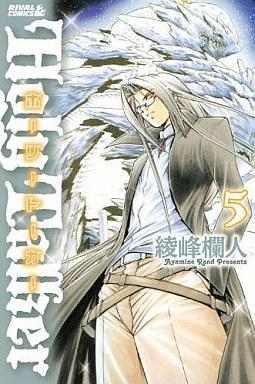 【中古】少年コミック ホーリートーカー(5) / 綾峰欄人