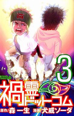 【中古】少年コミック 禍霊ドットコム(3) / 犬威ソーダ