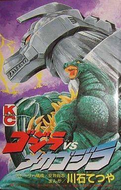 【中古】少年コミック ゴジラVSメカゴジラ / 川石てつや