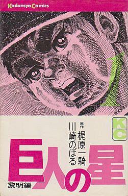 【中古】少年コミック 巨人の星(1) / 川崎のぼる