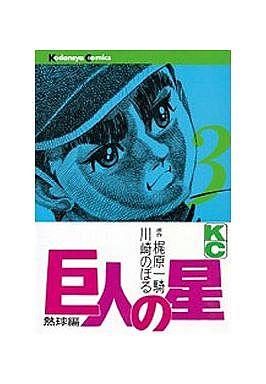 【中古】少年コミック 巨人の星(3) / 川崎のぼる