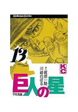 【中古】少年コミック 巨人の星(13) / 川崎のぼる