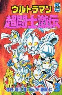 【中古】少年コミック ウルトラマン超闘士激伝(3) / 栗原仁
