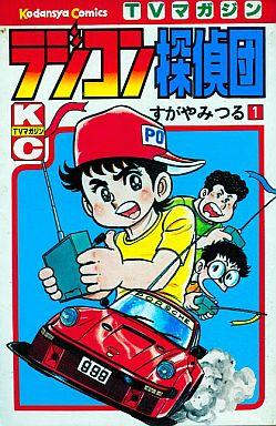 【中古】少年コミック ラジコン探偵団(1) / すがやみつる