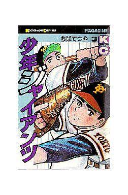 【中古】少年コミック 少年ジャイアンツ(3) / ちばてつや
