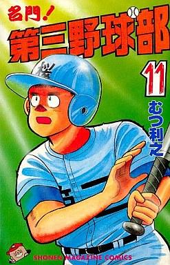 Prestigious! Third baseball club (11)