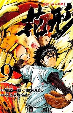 【中古】少年コミック 新約「巨人の星」花形(9) / 村上よしゆき