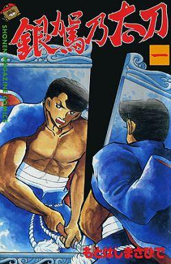 【中古】少年コミック 銀駕乃太刀(1) / もとはしまさひで