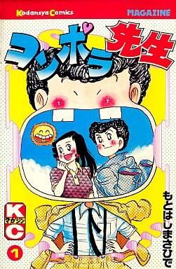 【中古】少年コミック コンポラ先生(1) / もとはしまさひで