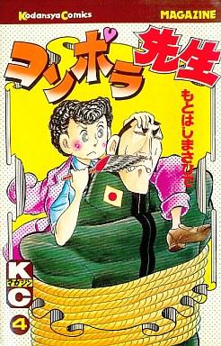 【中古】少年コミック コンポラ先生(4) / もとはしまさひで
