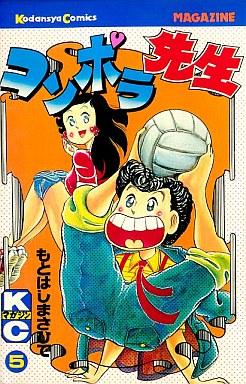 【中古】少年コミック コンポラ先生(5) / もとはしまさひで