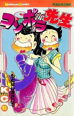 【中古】少年コミック コンポラ先生(6) / もとはしまさひで