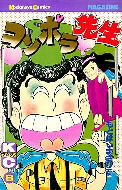 【中古】少年コミック コンポラ先生(8) / もとはしまさひで