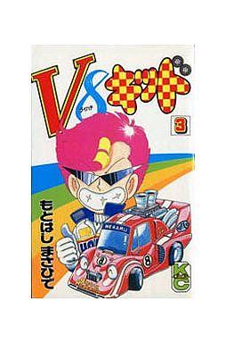 【中古】少年コミック V8キッド(3) / もとはしまさひで