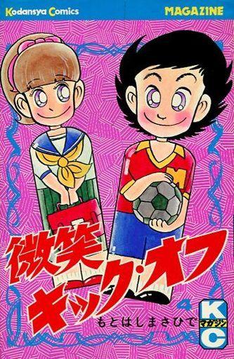 【中古】少年コミック 微笑キックオフ(4) / もとはしまさひで