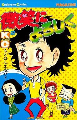 【中古】少年コミック 微笑によろしく(2) / もとはしまさひで