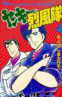 ヤンキー烈風隊(4) / もとはしま...