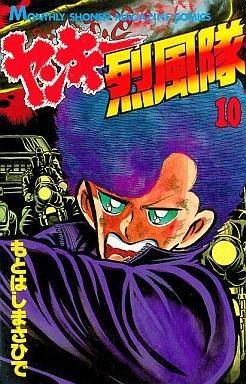 【中古】少年コミック ヤンキー烈風隊(10) / もとはしまさひで