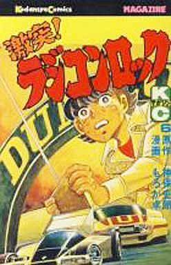 【中古】少年コミック 激突ラジコンロック(6) / もろか卓