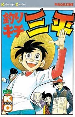 釣魚三田(完整)(65)