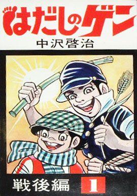 【中古】少年コミック はだしのゲン 戦後編1 / 中沢啓治