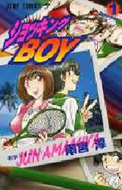 【中古】少年コミック ショッキングBOY(1) / 雨宮淳