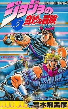 集英社 新品 少年コミック ジョジョの奇妙な冒険(5)