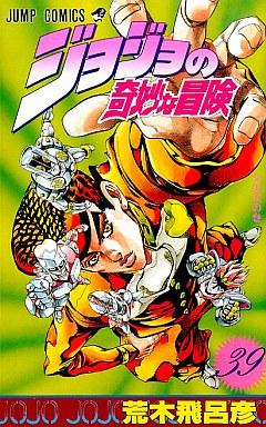 集英社 新品 少年コミック ジョジョの奇妙な冒険(39)