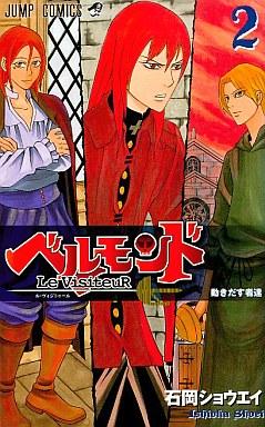 【中古】少年コミック ベルモンド Le VisiteuR(2) / 石岡ショウエイ