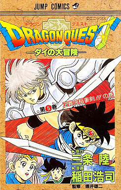 ドラゴンクエスト ダイの大冒険(5) / 稲田浩司