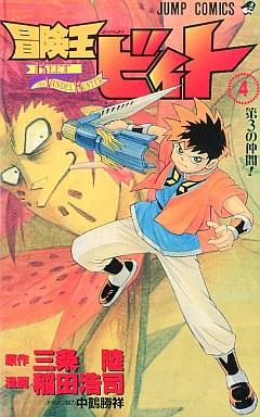 【中古】少年コミック 冒険王ビィト(4) / 稲田浩司