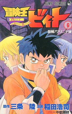 【中古】少年コミック 冒険王ビィト(6) / 稲田浩司