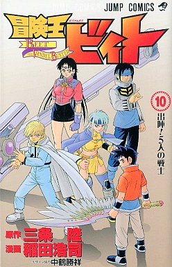 【中古】少年コミック 冒険王ビィト(10) / 稲田浩司