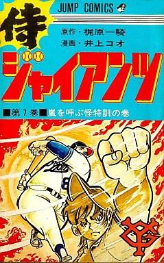 【中古】少年コミック 侍ジャイアンツ(7) / 井上コオ