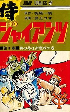 【中古】少年コミック 侍ジャイアンツ(8) / 井上コオ