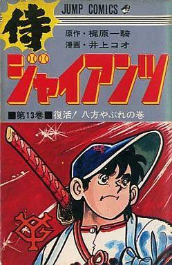 【中古】少年コミック 侍ジャイアンツ(13) / 井上コオ